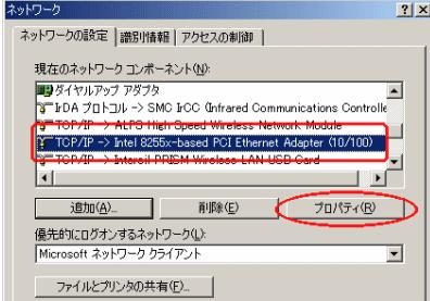 Windows98マイネットワーク右クリック
