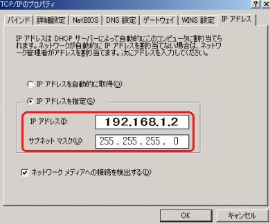 Windows98IPアドレス固定