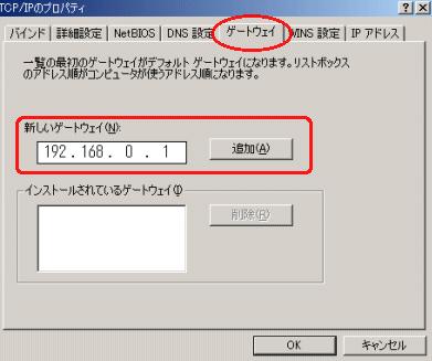 Windows98デフォルトゲートウエイ固定