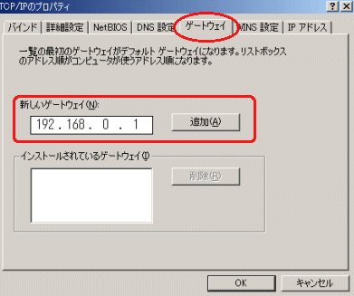 Windows98�f�t�H���g�Q�[�g�E�G�C�Œ�
