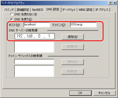 Windows98DNS設定