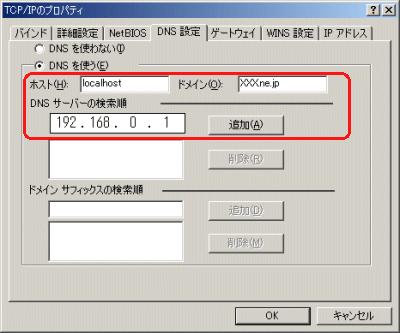 Windows98DNS設定